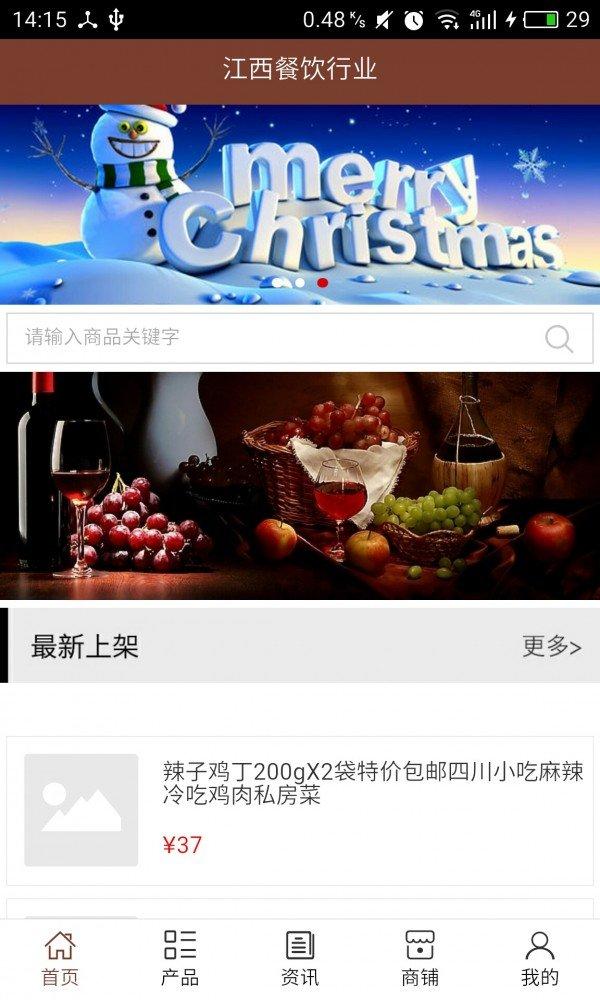 江西餐饮行业软件截图0