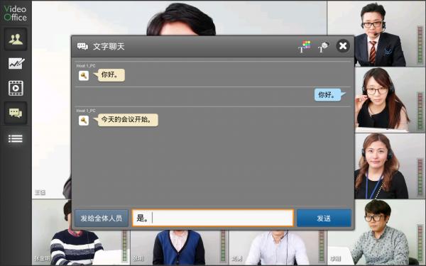 VideoOffice软件截图1
