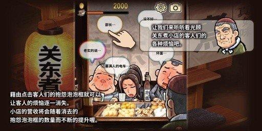 关东煮店故事