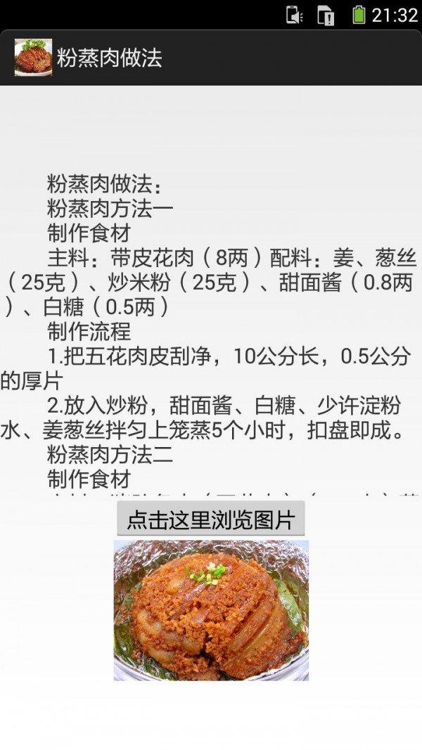 粉蒸肉的做法图文软件截图3