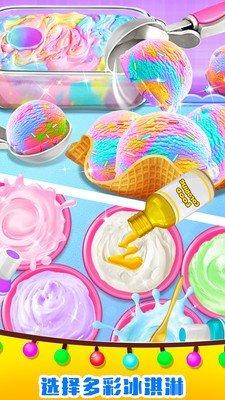 美味独角兽冰淇淋