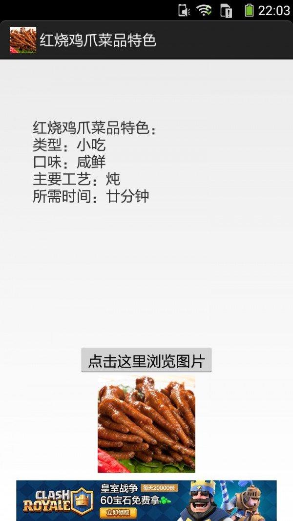 红烧鸡爪的做法图文