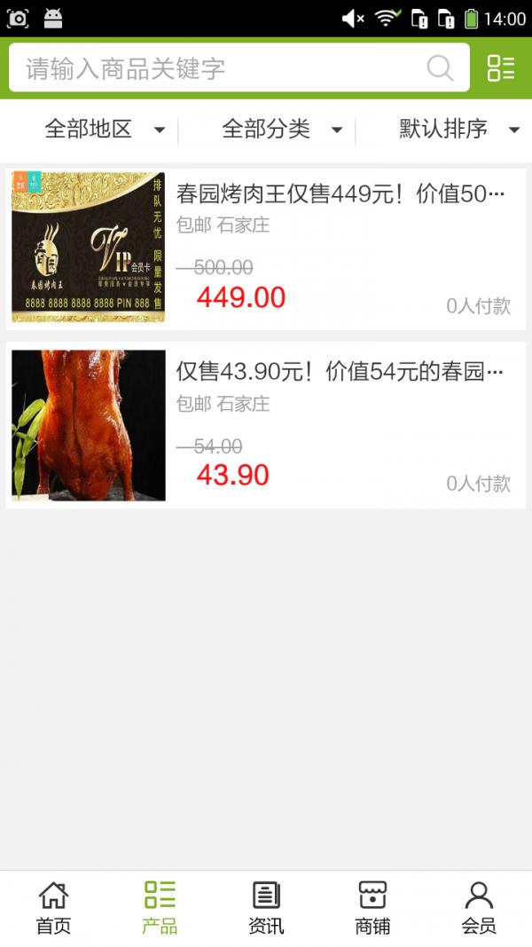 河北餐饮平台网软件截图1