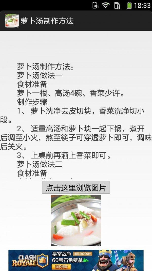 萝卜汤的做法图文软件截图2