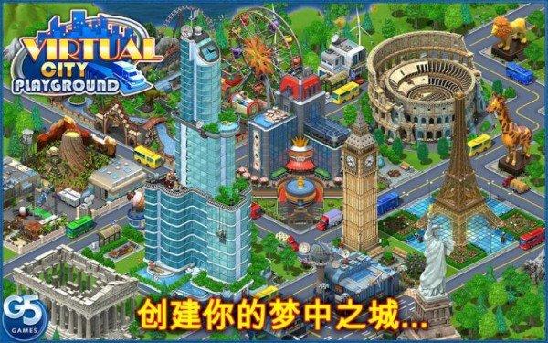 虚拟城市游乐场中文版