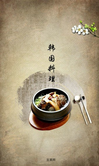 豆果韩国料理软件截图3