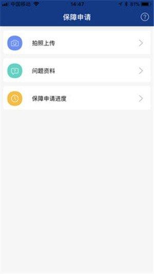 上港之爱软件截图1