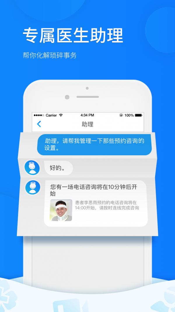 粤健康医生版软件截图3