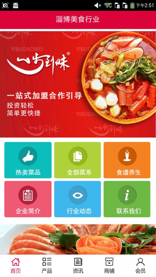 淄博美食行业软件截图0