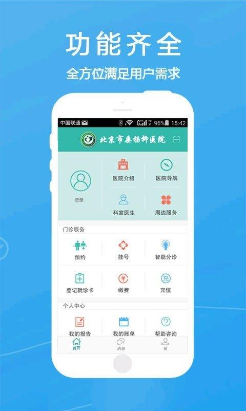 北京垂杨柳医院软件截图1