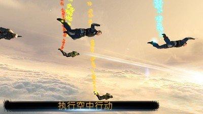 军事跳伞吃鸡行动软件截图3