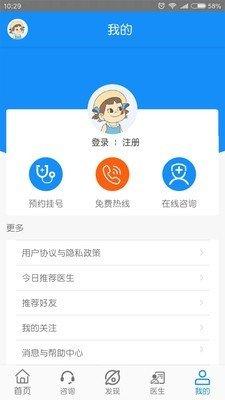 黑龙江中亚癫痫病医院软件截图2