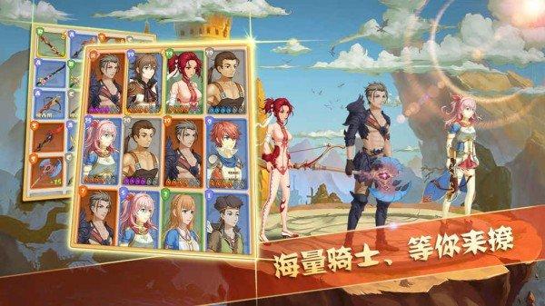 幻想骑士团之酷跑英雄软件截图3