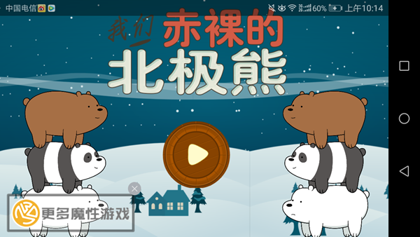 北极熊冒险软件截图1