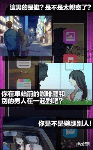如果劈腿你就死定了中文版软件截图0