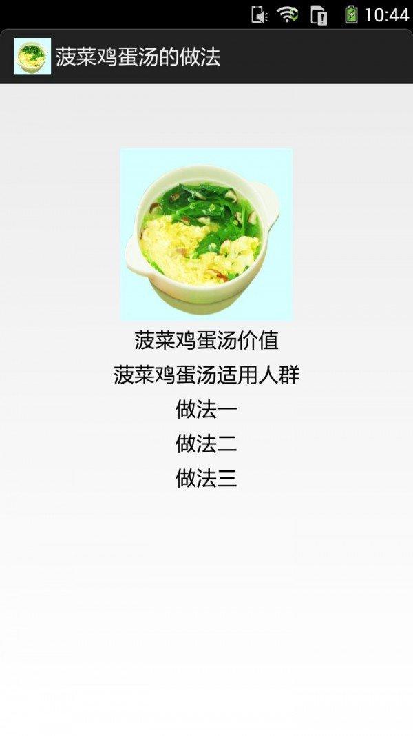 菠菜鸡蛋汤的做法软件截图1