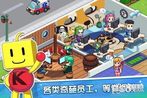 游戏发展国OL九游版