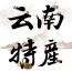 云南特产平台