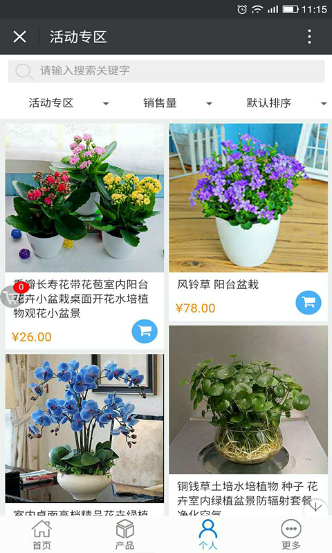 上海花卉园艺网