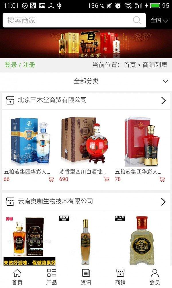 传统酒业网