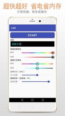 东方LED网