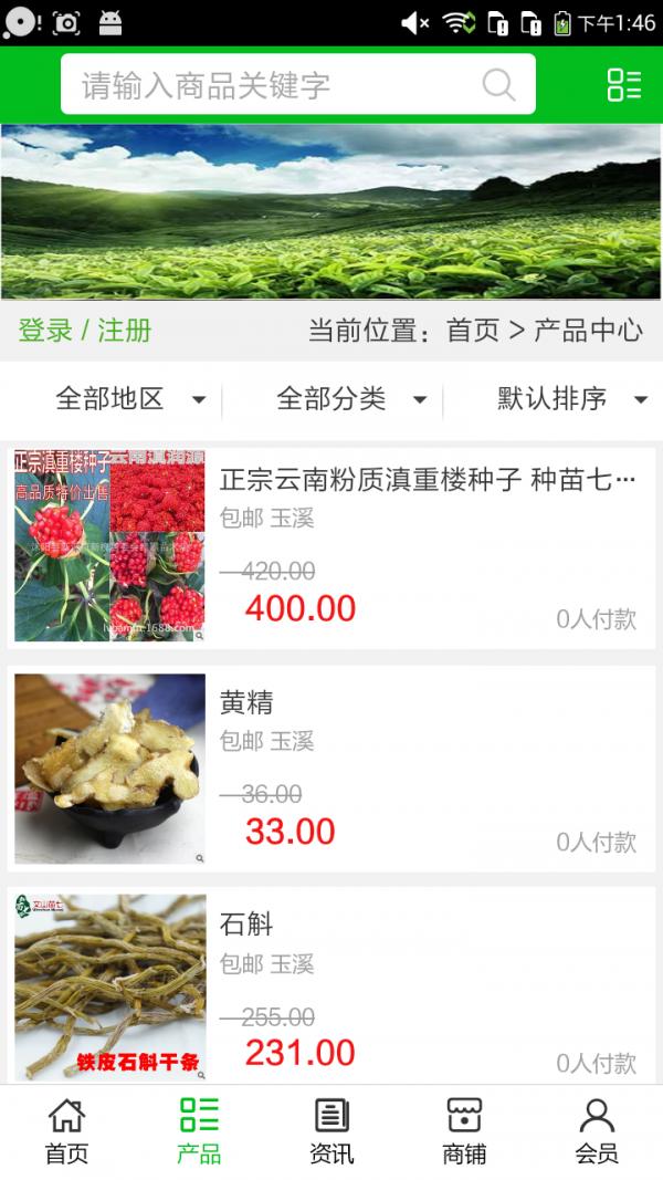 云南种植门户网