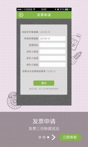 邦尼代驾app下载