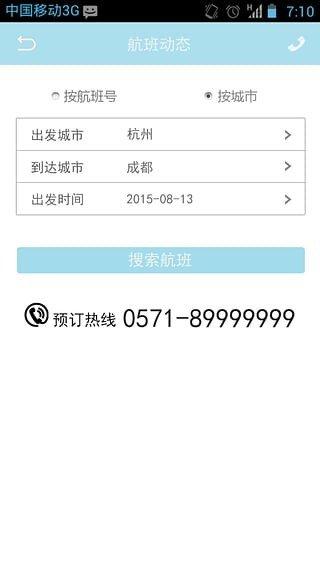浙江长龙航空app下载