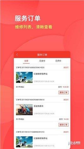 8号驿站app下载
