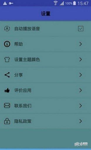 中柬翻译软件下载