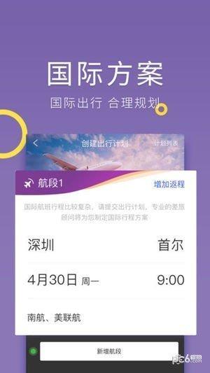 腾邦差旅管理app下载