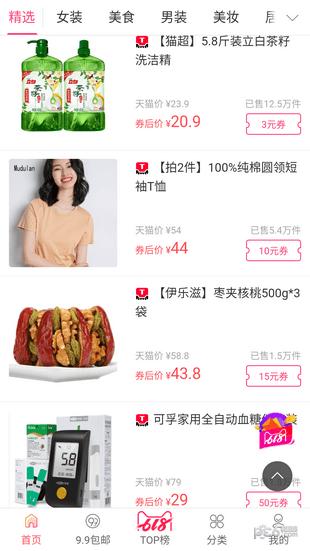 天猫淘宝拼多多优惠券app下载