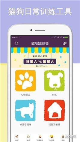 猫狗语翻译器app下载