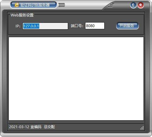 验证码识别服务器
