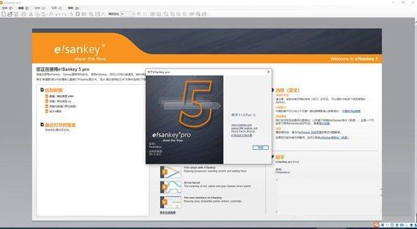 e! Sankey(桑基图制作软件)