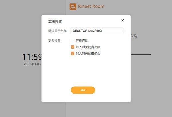 RmeetRoom(视频会议软件)下载
