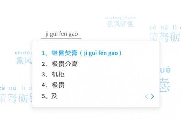 华宇拼音输入法政务版下载