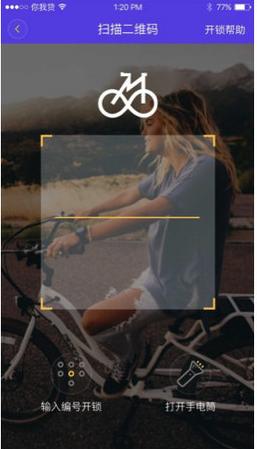 小鸣单车app下载