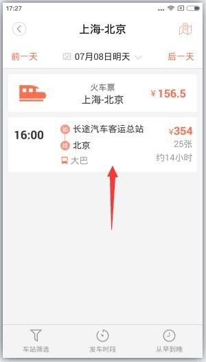 12306汽车票app下载