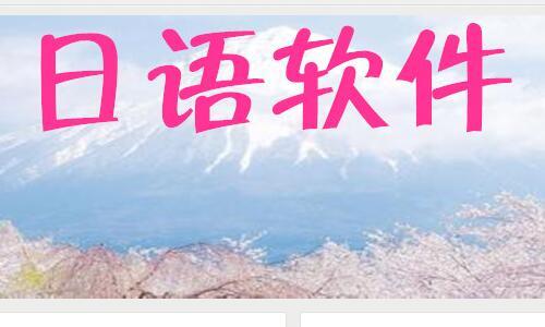 学日语最好的软件