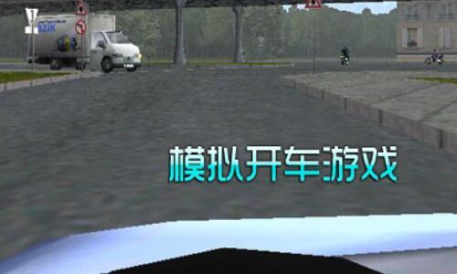 真实驾驶模拟游戏下载无限金币软件合辑