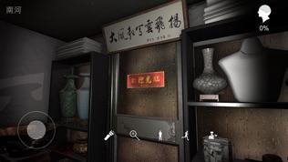 孙美琪疑案:古董店软件截图0