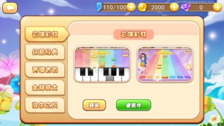 爱上钢琴软件截图1