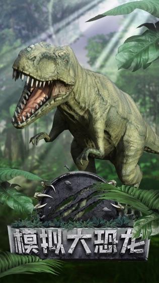 模拟大恐龙软件截图0