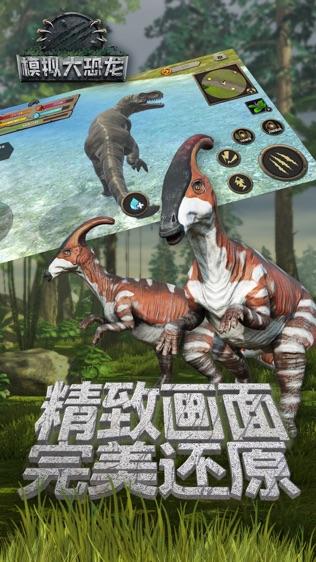 模拟大恐龙软件截图1