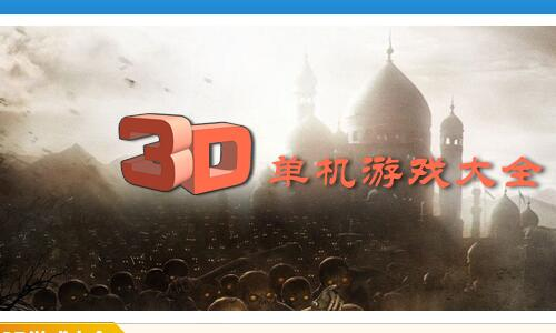3D游戏大全