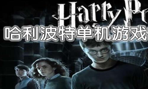 哈利波特游戏大全软件合辑