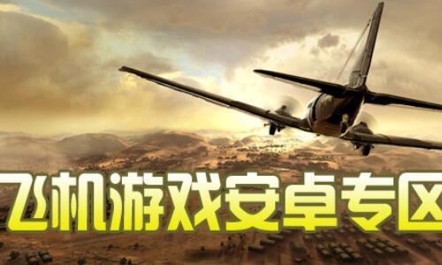飞机游戏大全软件合辑