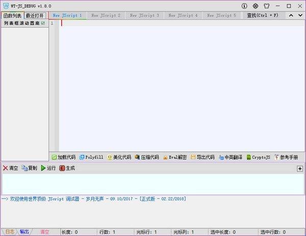 WT-JS_DEBUG(JS调试工具)下载