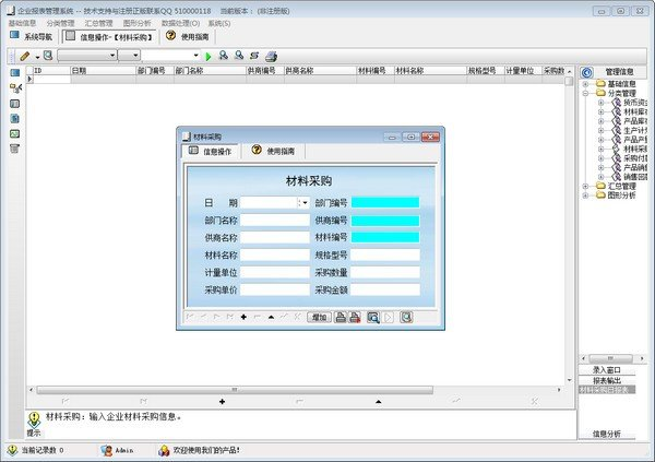 企业报表管理系统下载